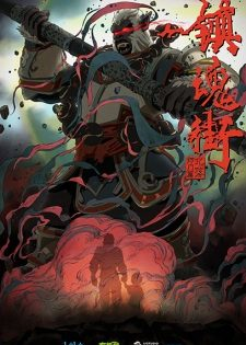 Zhen Hun Jie: Bei Luo Shi Men Pian Part 2