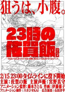 23-ji no Saga Meshi Anime