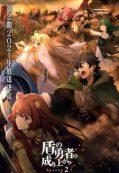 Tate no Yuusha no Nariagari Season 2